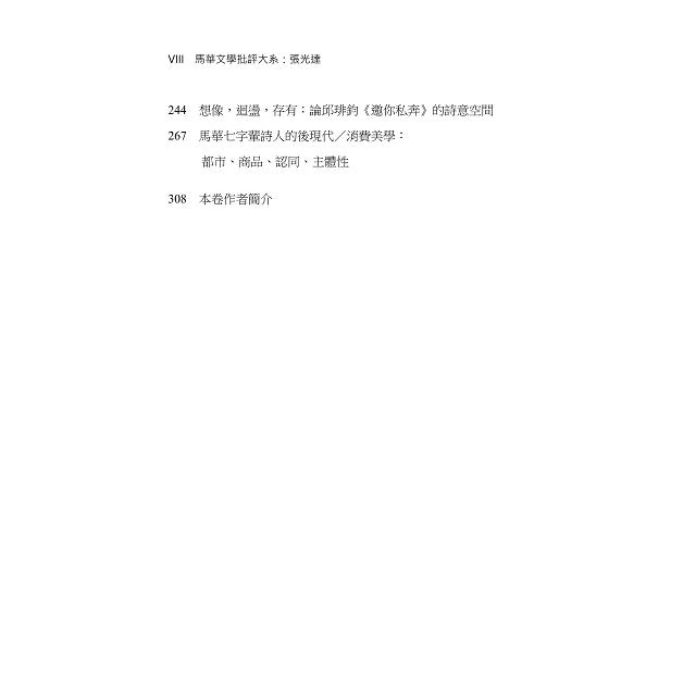 馬華文學批評大系:張光達