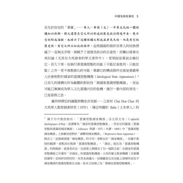 馬華文學批評大系:黃錦樹