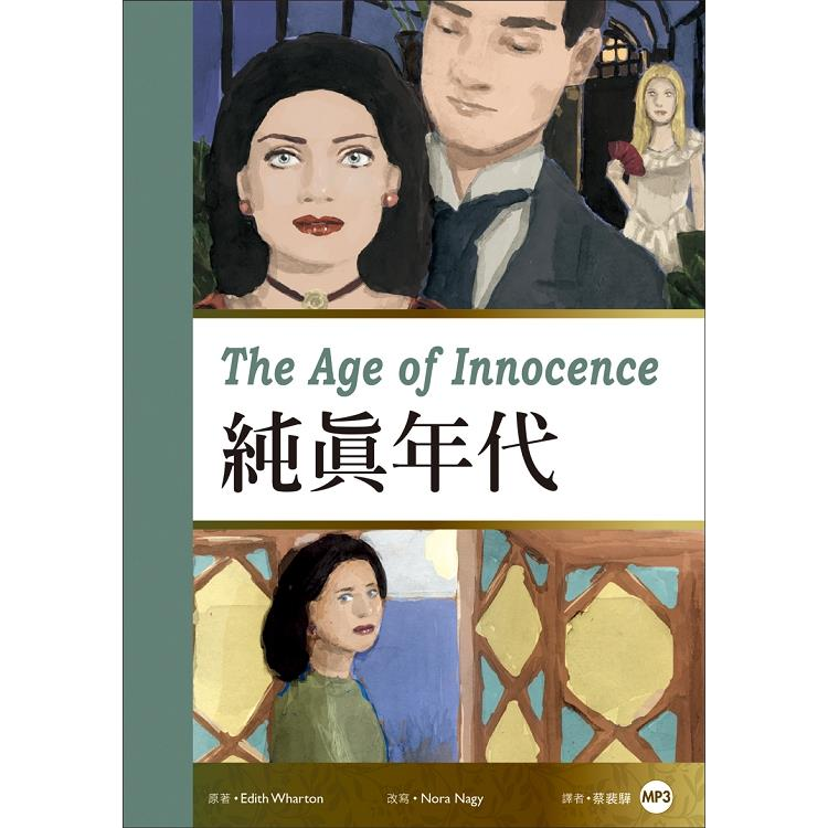 純真年代 The Age of Innocence(25K彩圖經典文學改寫+1 MP3)