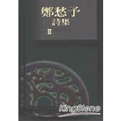 鄭愁予詩集II(平裝)