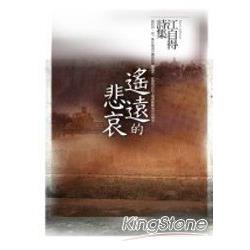 遙遠的悲哀:江自得詩集