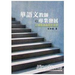 華語文教師的專業發展-以個案為基礎的探
