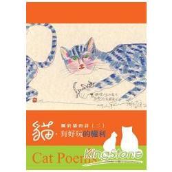關於貓的詩(二)貓:有好玩的權利(全彩)