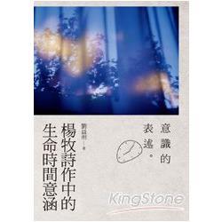 意識的表述 :楊牧詩作中的生命時間意涵(另開視窗)