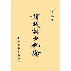 詩賦詞曲概論(全一冊)