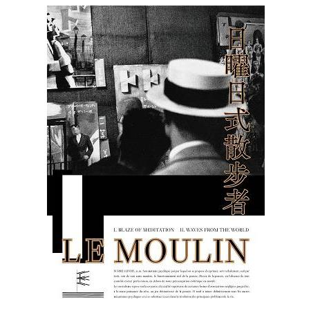 日曜日式散步者 : 風車詩社及其時代 = Le Moulin : society and times of the poetry group /