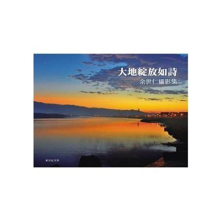 大地綻放如詩:余世仁攝影集(精裝彩圖)