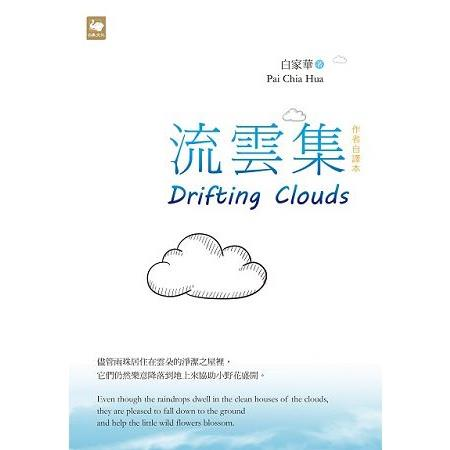流雲集 = Drifting Clouds /