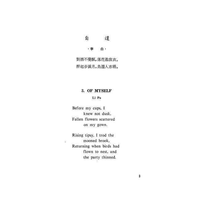 唐詩選譯(中英對照)
