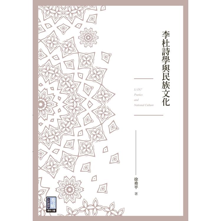 李杜詩學與民族文化