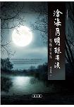 滄海月明珠有淚:驚豔李商隱