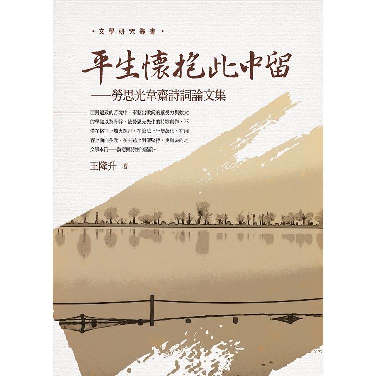 平生懷抱此中留:勞思光韋齋詩詞論文集
