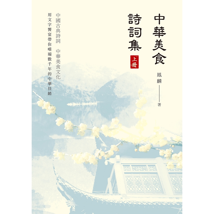 中華美食詩詞集(上冊)