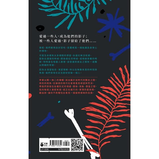 瘦骨嶙峋的愛【限量作者親簽版】