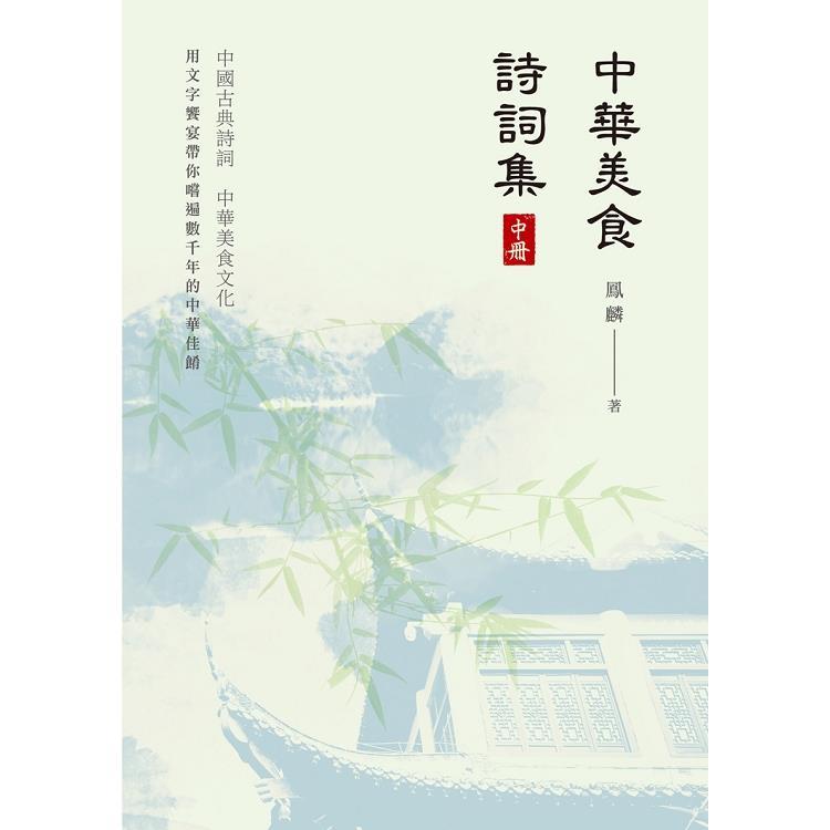 中華美食詩詞集(中冊)