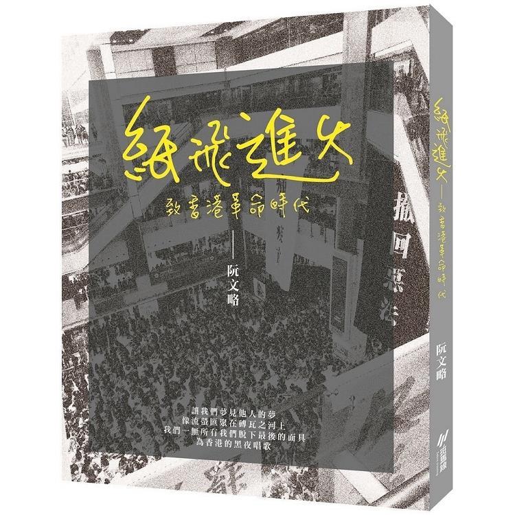紙飛進火:致香港革命時代