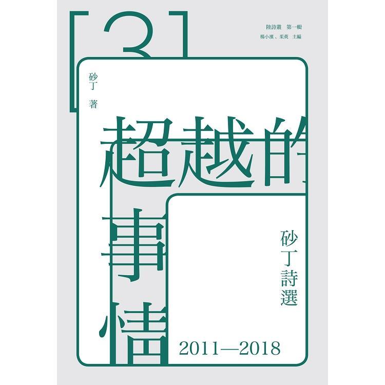 超越的事情:砂丁詩選2011-2018