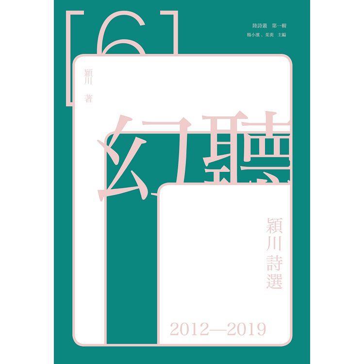 幻聽:穎川詩選2012-2019