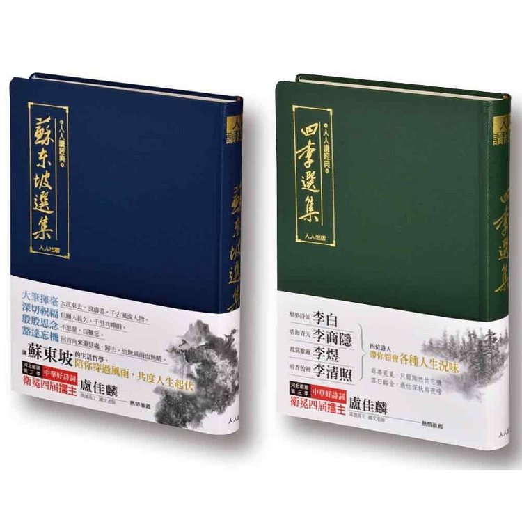 蘇東坡選集+四李選集(二冊套書)