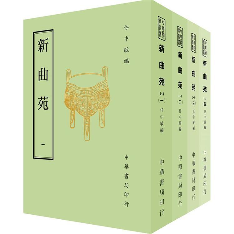 新曲苑(共四冊)