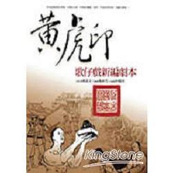 黃虎印:歌仔戲新編劇本