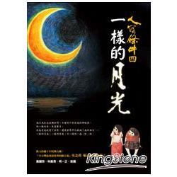 人間條件4:一樣的月光(附DVD )