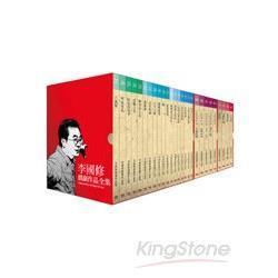 李國修戲劇作品全集(27冊合售)