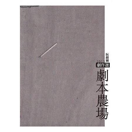 阮劇團2013劇本農場劇作選