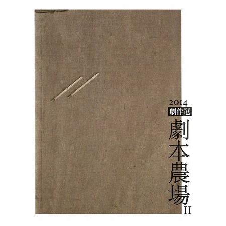 阮劇團2014劇本農場劇作選II