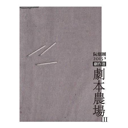 阮劇團2015劇本農場劇作選 III