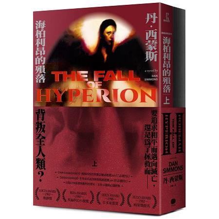 海柏利昂2:海柏利昂的殞落(套書不分售)