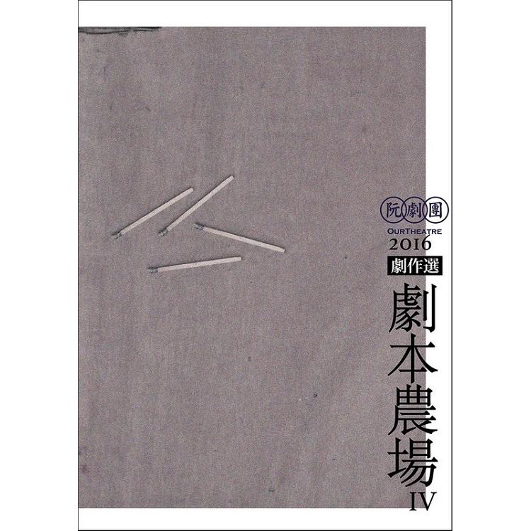 阮劇團2016劇本農場劇作選IV