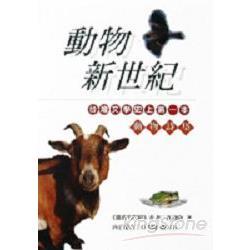 動物新世紀 : 臺灣文學史上第一本動物詩集 /