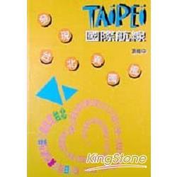 TAIPEI國際航線