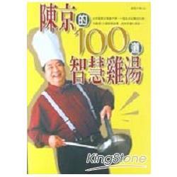 陳京的100道智慧雞湯