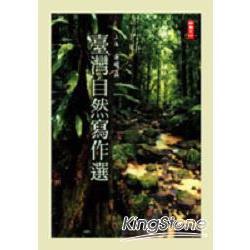 臺灣自然寫作選