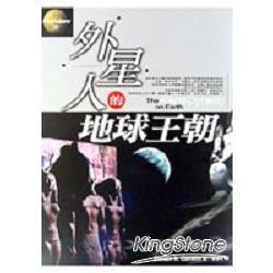 外星人的地球王朝(1)