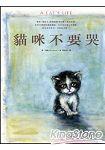 貓咪不要哭(新版)