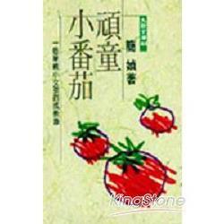 頑童小番茄(新版)