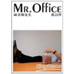 Mr.Office歐菲斯先生(蔡詩萍作品集1)