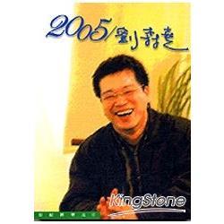2005/劉森堯
