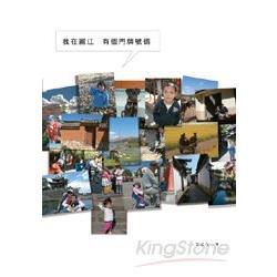 我在麗江 有個門牌號碼 :移民彼岸-從臺北的中產階級出走(另開視窗)