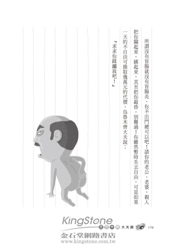 烏魯木齊大夫說﹝全新版﹞