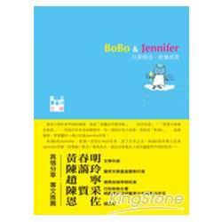 BoBo&Jennifer:只要相信,就會成