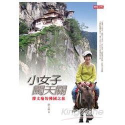 小女子闖天關 :廖文瑜的佛國之旅(另開視窗)