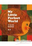 小完美(筆記書)My Little Perfect World