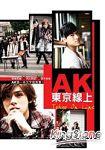 AK東京線上