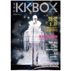 KKBOX音樂誌 3
