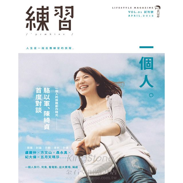 練習一個人:Lifestyle Magazine