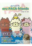 草泥馬aru PACA friends(全)